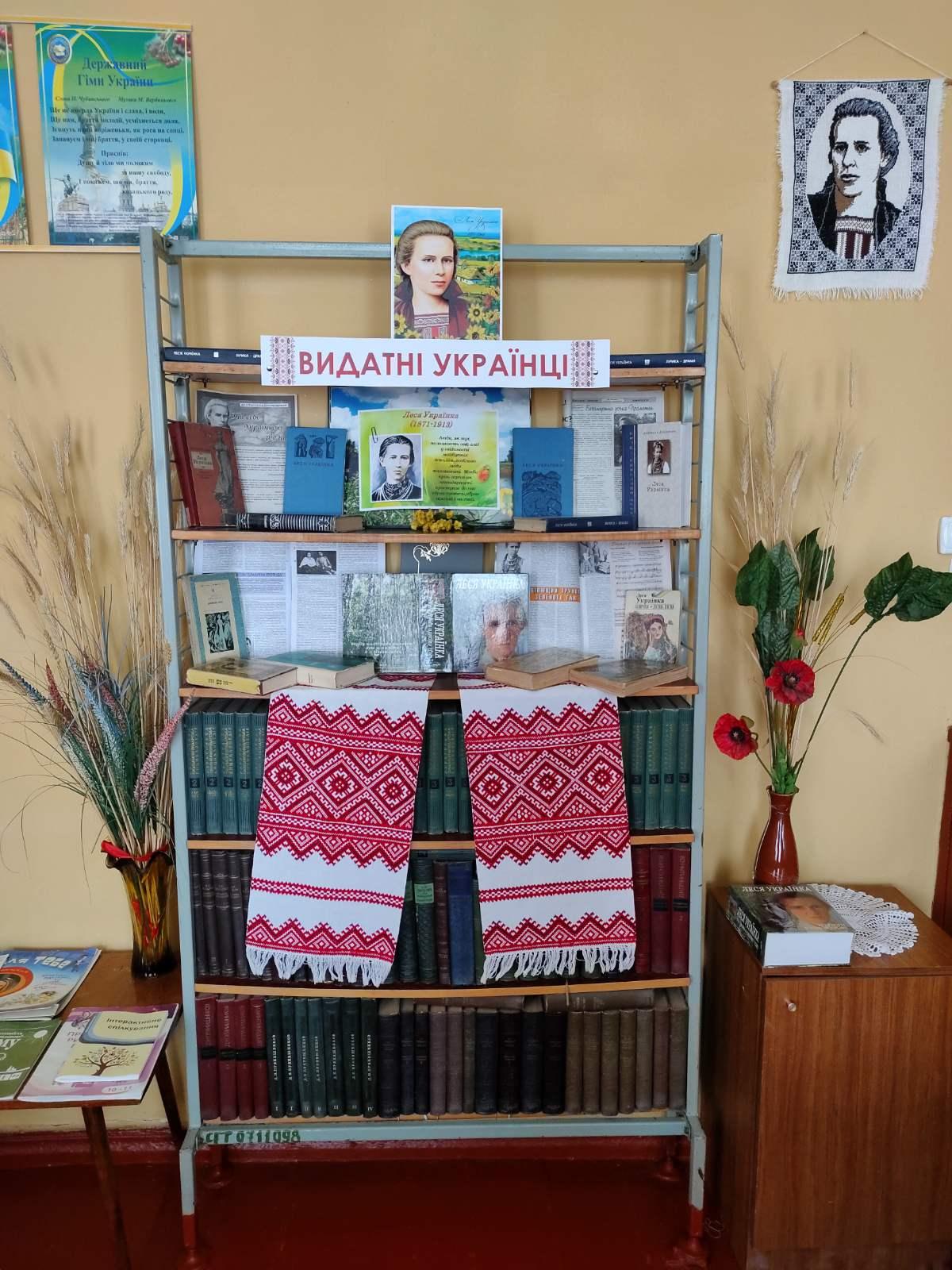 Виставка в бібліотеці коледжу до 150-річчя від дня народження Лесі Українки