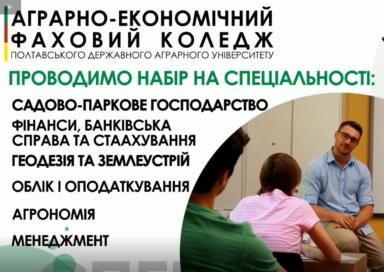 You are currently viewing #АЕФКПДАУ! ЗАПРОШУЄМО НА НАВЧАННЯ