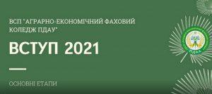 ВСТУП 2021! #АЕФКПДАУ