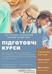 """Реєстрація на """"ІНТЕНСИВКУРС"""" для абітурієнтів 2021"""