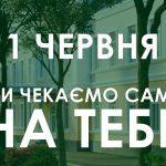 Консультаційний Центр Приймальної комісії АЕФКПДАУ-2021