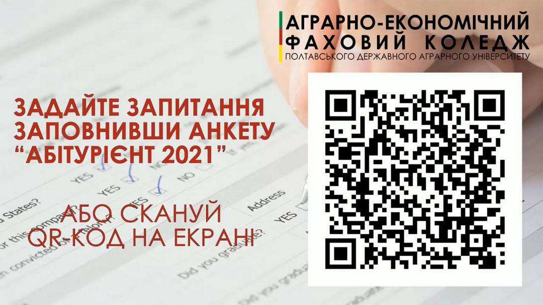 You are currently viewing «Вступна кампанія 2021»