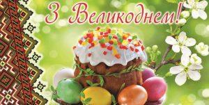 Read more about the article Вітаємо з Великоднем!