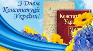 Read more about the article ВІТАЄМО З ДНЕМ КОНСТИТУЦІЇ УКРАЇНИ!