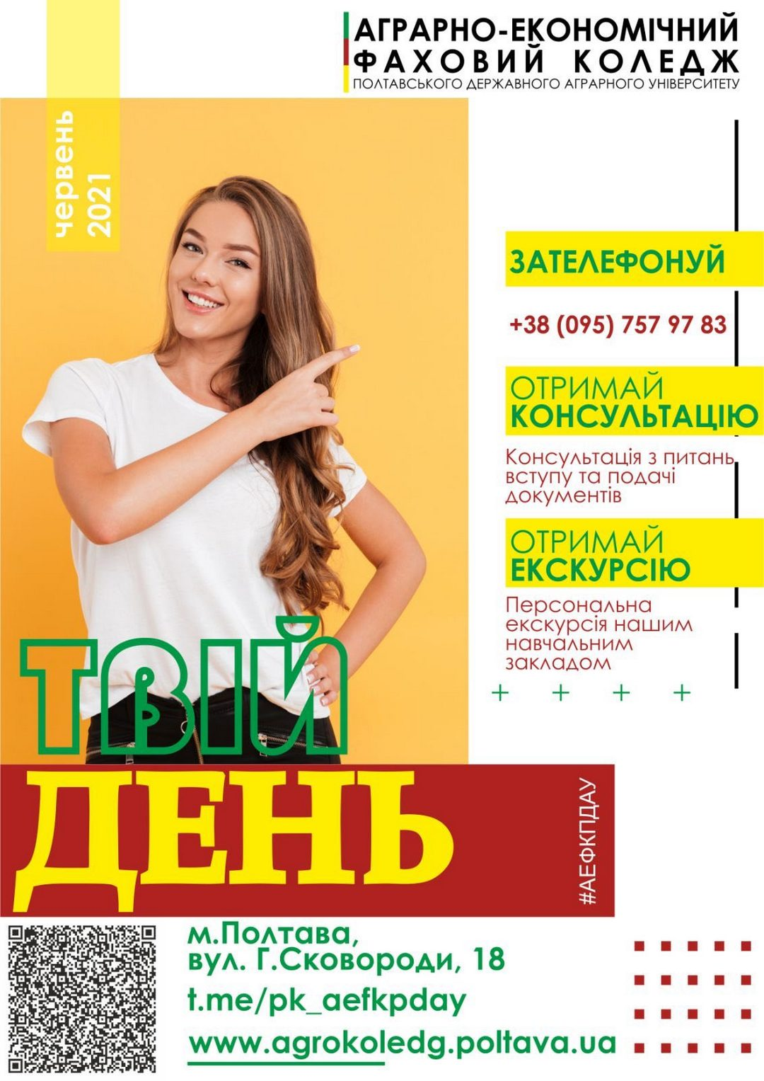 You are currently viewing Твій день в #АЕФКПДАУ