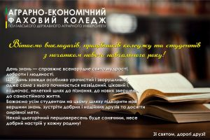 Read more about the article З початком нового навчального року та з Днем знань!