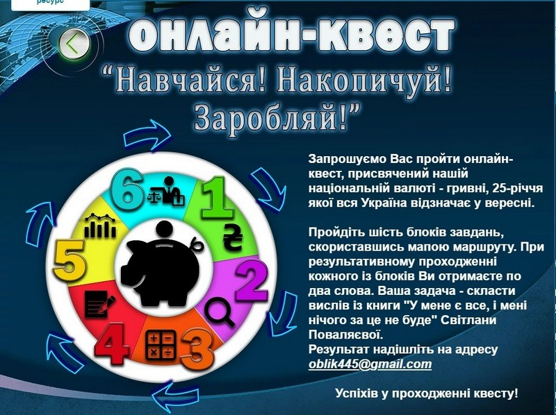 You are currently viewing Гривні – 25!
