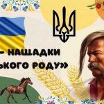 Конкурс «Ми -нащадки козацького роду»
