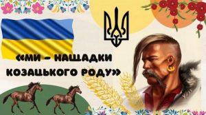 Read more about the article Конкурс «Ми -нащадки козацького роду»