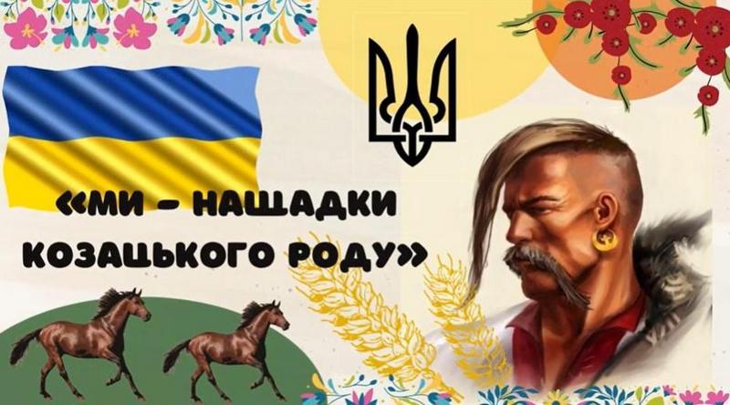 You are currently viewing Конкурс «Ми -нащадки козацького роду»