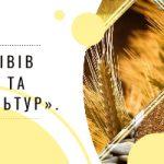 Участь у вебінарі «Стан посівів зернових та олійних культур»